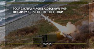 Росія закрила район в Азовському морі поблизу Керченської протоки