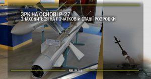 ЗРК на основі Р-27 знаходиться на початковій стадії розробки