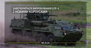 Завершуються випробування БТР-4 з новими корпусами
