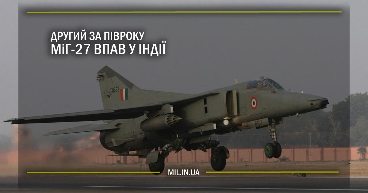 Другий за півроку МіГ-27 впав у Індії
