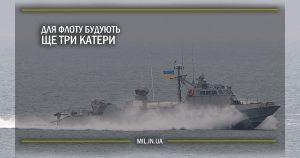 Для флоту будують ще три катери