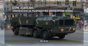 """ОТРК """"Сапсан"""": замовлення на розробку від Міноборони України немає"""