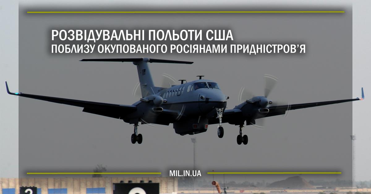 Розвідувальні польоти США поблизу окупованого росіянами Придністров'я