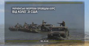Українські морпіхи пройшли курс від колег зі США
