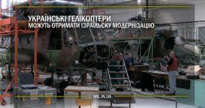 Українські гелікоптери можуть отримати ізраїльську модернізацію