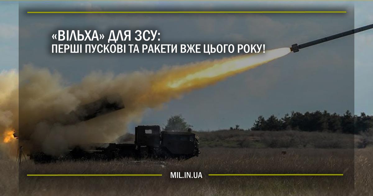 """""""Вільха"""" для ЗСУ: перші пускові та ракети вже цього року"""