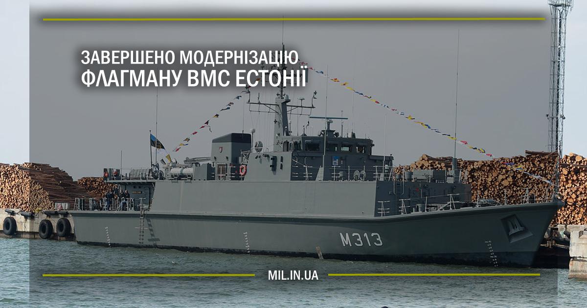 Завершено модернізацію флагману ВМС Естонії