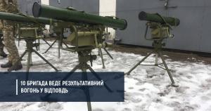 10 ОГШБр знищила 5 одиниць ворожої техніки керованими ракетами