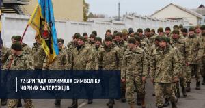 Муженко затвердив нарукавний знак 72-ої бригади