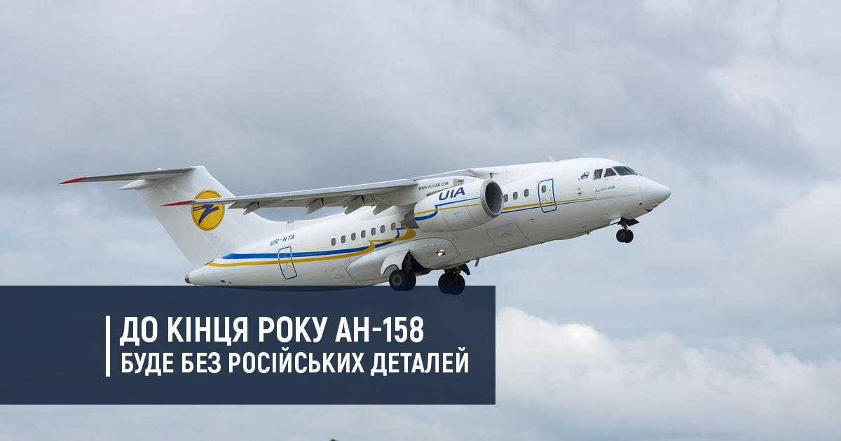 До кінця року Ан-158 позбудеться російських комплектуючих