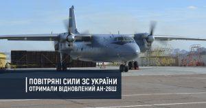 Повітряні Сили ЗС України отримали відновлений Ан-26Ш