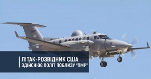 Літак-розвідник США здійснює політ поблизу окупованого Придністров'я