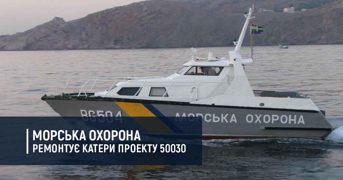 Морська охорона ремонтує катери проекту 50030