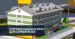Стартувало будівництво житла для сержантів ЗСУ