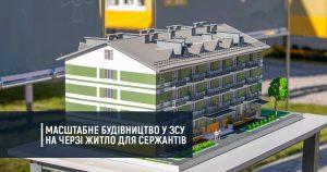 Масштабне будівництво у ЗСУ – на черзі житло для сержантів