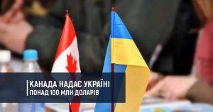 Канада надає Україні понад 100 млн доларів військової допомоги