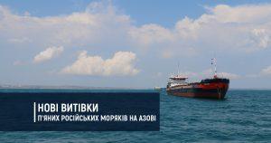 Нові витівки п'яних російських моряків на Азові