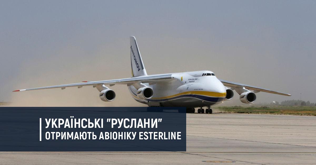 """Українські """"Руслани"""" отримають авіоніку Esterline"""