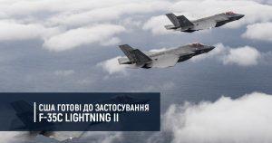 США готові до застосування F-35C Lightning II
