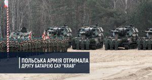 Польська армія отримала другу батарею САУ Krab