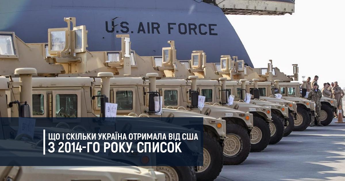 Що і скільки Україна отримала від США з 2014-го року. Список