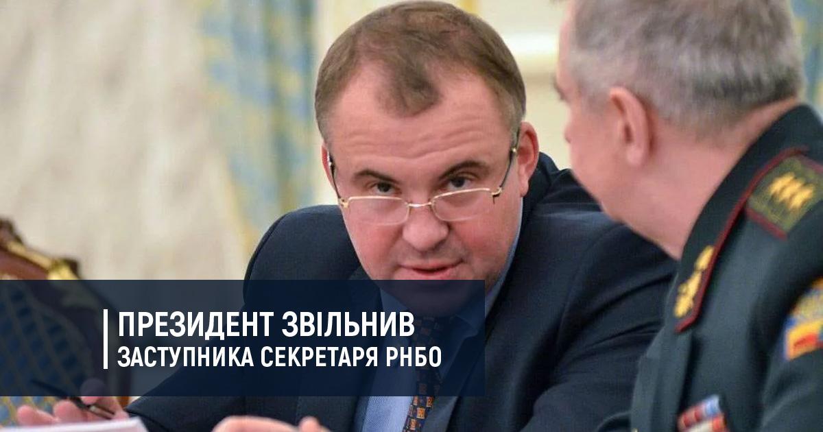 Президент звільнив заступника Секретаря РНБО