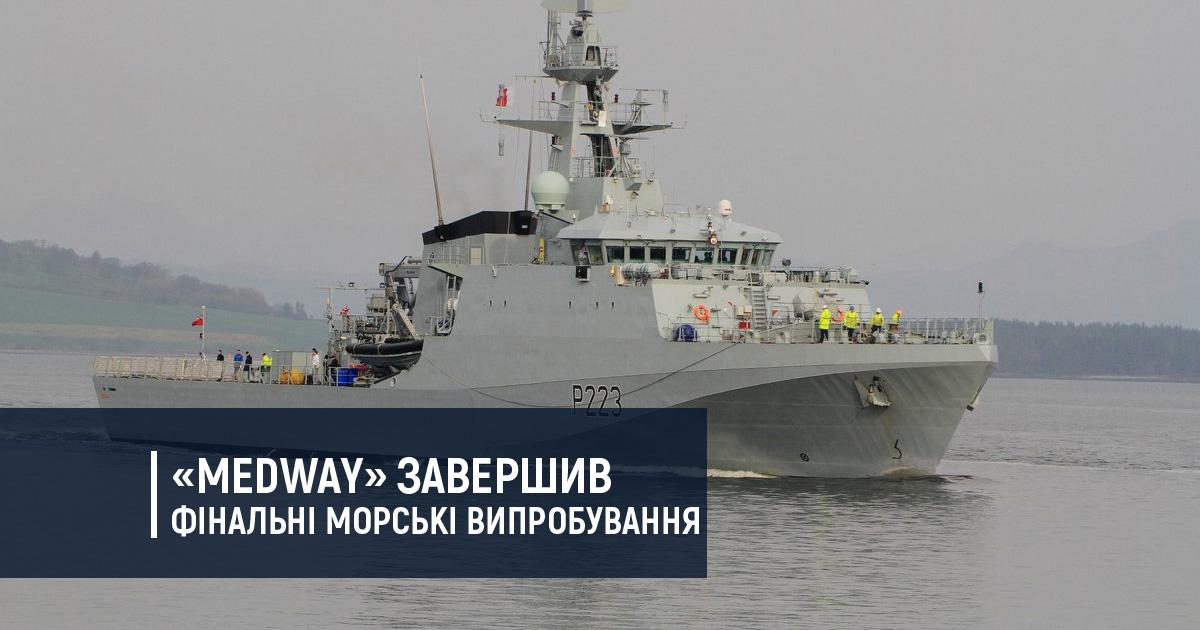 «Medway» завершив фінальні морські випробування