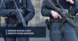 MP5 для Нацполіції: чи замінять радянську зброю на німецьку?