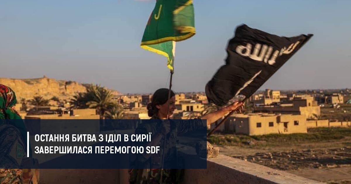 В Сирії Ісламська держава втратила всі території