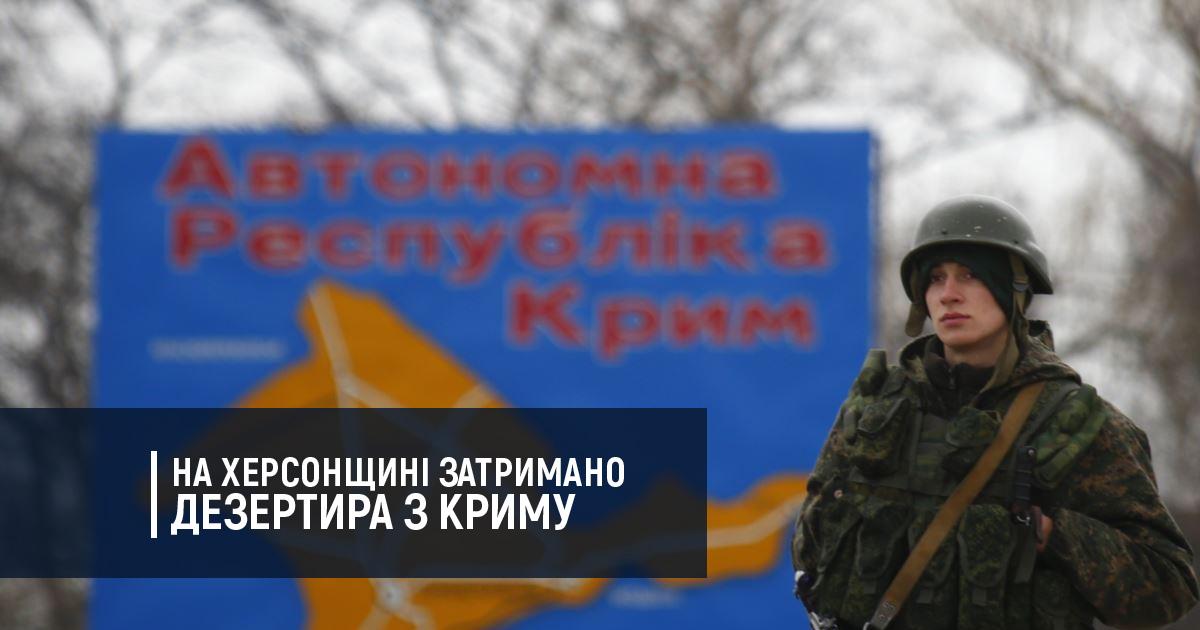 На Херсонщині затримано дезертира з Криму