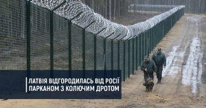 Латвія відгородилась від Росії парканом з колючим дротом