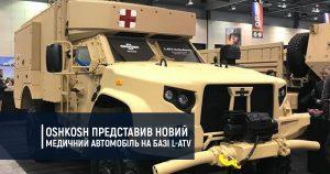 Oshkosh представив новий медичний автомобіль на базі L-ATV