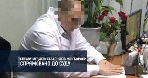 Справу медиків посадовців Міноборони спрямовано до суду