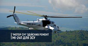 """""""Мотор Січ"""" здійснив ремонт Мі-24П для ЗСУ"""