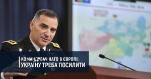 Головнокомандувач військами НАТО в Європі – Україну треба посилити