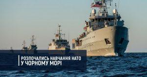 Розпочались навчання НАТО у Чорному морі