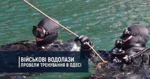 Військові водолази провели тренування в Одесі