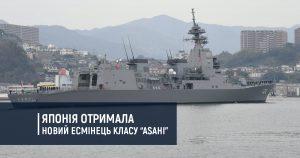 Японія отримала новий есмінець класу Asahi
