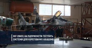 МіГ-29МУ2: на підприємстві тестують системи для корегованих авіабомб