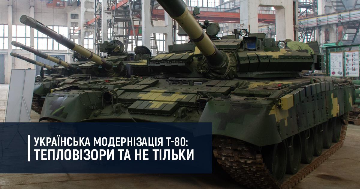 Українська модернізація Т-80: тепловізори та не тільки