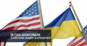 В США анонсували «нову серію заходів» за агресію Росії