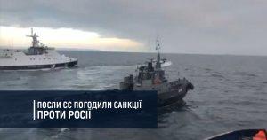Посли ЄС погодили персональні санкції проти Росії за агресію у Чорному морі
