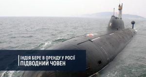 Індія бере в оренду у Росії підводний човен