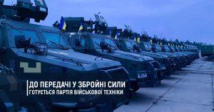 До передачі у Збройні Сили готується партія військової техніки