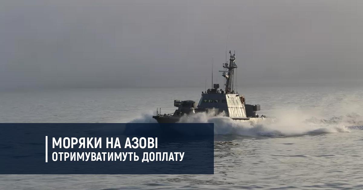 Моряки на Азові отримуватимуть доплату