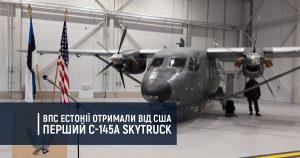 ВПС Естонії отримали від США перший С-145А Skytruck