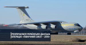 Розпочалася українсько-данська операція «Північний сокіл — 2019»