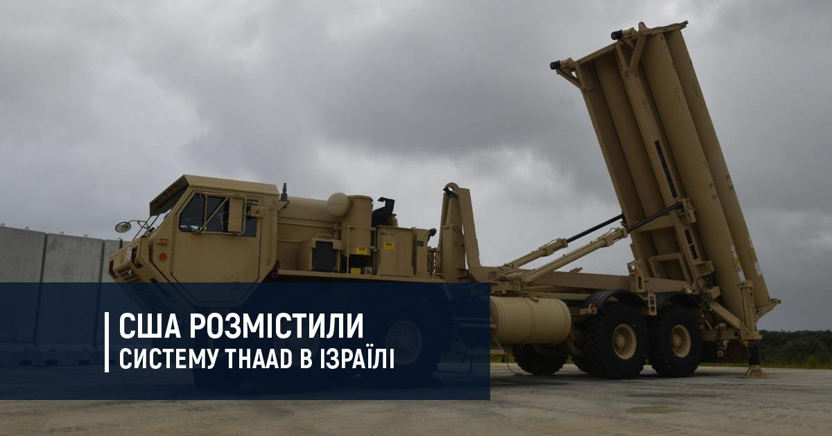 США розмістили систему THAAD в Ізраїлі