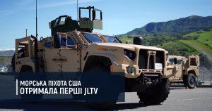 Морська піхота США отримала перші JLTV