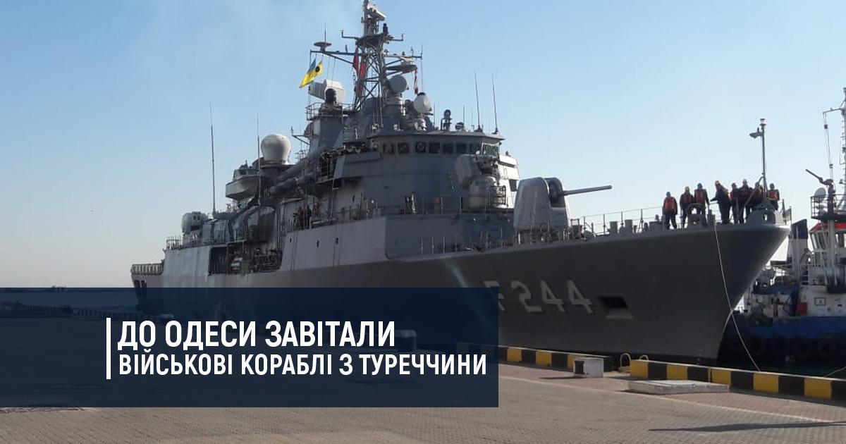 До Одеси завітали військові кораблі з Туреччини